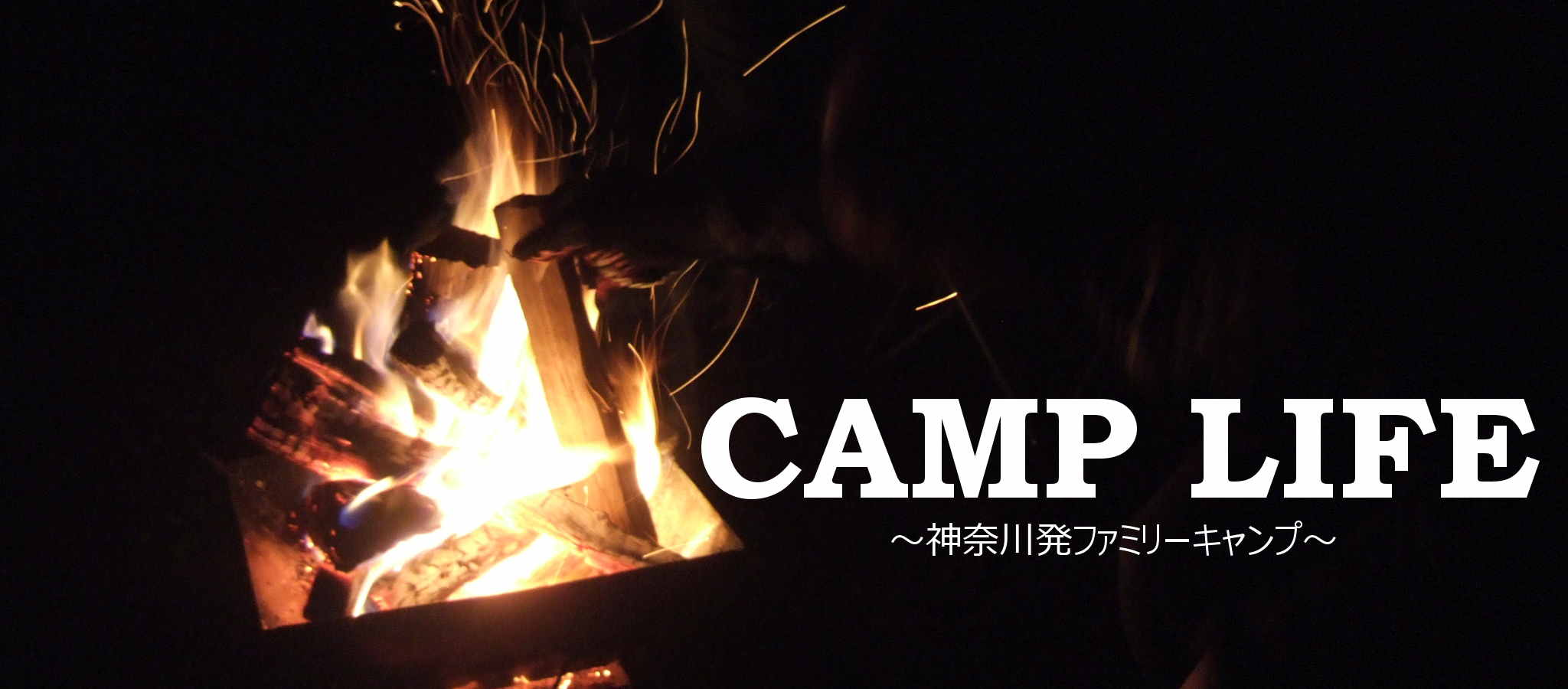 CAMP LIFE 〜神奈川発ファミリーキャンプ〜